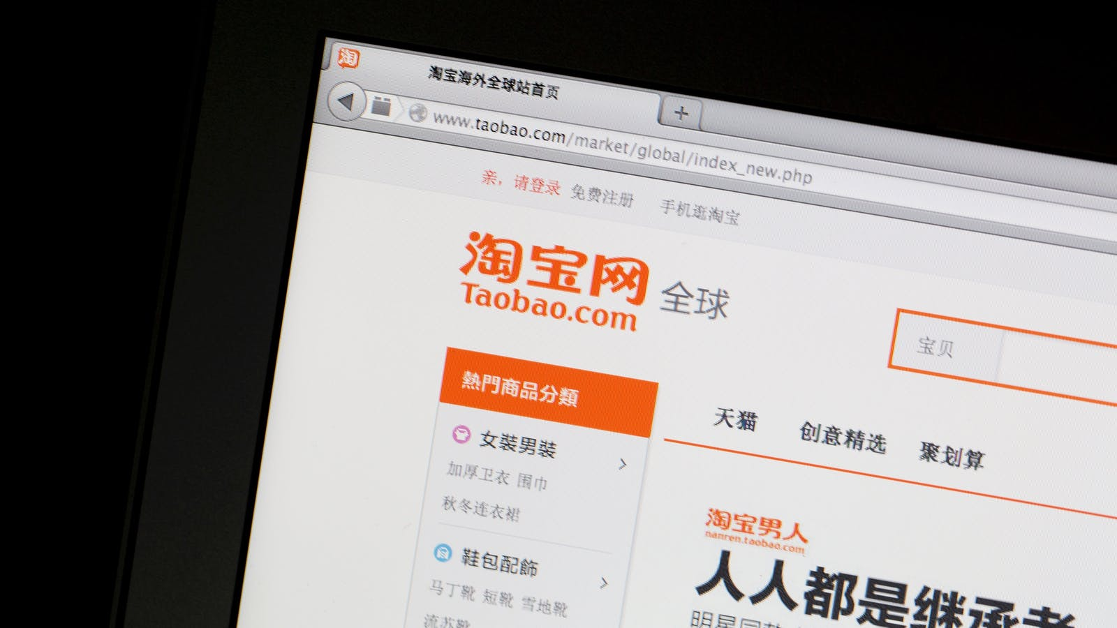 Taobao's web site. Photo by Bloomberg